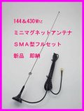 144&430 強力 ミニマグネットアンテナ L フルセット SMAP型 新品 即納♪