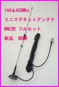 144&430 強力 ミニマグネットアンテナ M フルセット BNCP型 新品 即納♪