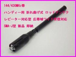 画像1: 144/430MHz帯 ハンディー用 折れ曲げ式 ロッドアンテナ SMA-J型 新品 即納