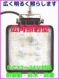防水 27W 9灯 LED 12-24V対応 ハイパワー 耐振動・防塵ライト 新品 即納