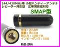 144/430帯 小型 ハンディー ミニアンテナ SMA-P型 新品 即納