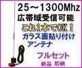 25〜1300MHz広帯域受信♪ ガラスマウント アンテナ 新品 即納