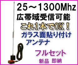 画像1: 25〜1300MHz広帯域受信♪ ガラスマウント アンテナ 新品 即納