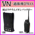 特定小電力 対応 トランシーバー VN-過激飛びMAX用 純正リチウムイオンバッテリー 1個 新品 即納