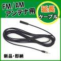 FM/AM アンテナ用 延長ケーブル 新品 未使用です