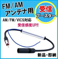 画像1: FM/AM/VICS対応 受信ブースター 新品 未使用