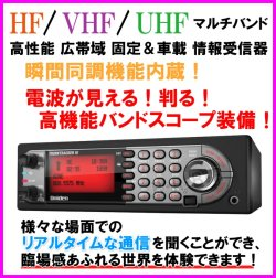 画像1: ユニデン社 HF/VHF/UHF マルチバンド 高性能 広帯域 瞬間同調 固定&車載情報受信機 新品 格安 即納