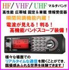他の写真1: ユニデン社 HF/VHF/UHF マルチバンド 高性能 広帯域 瞬間同調 固定&車載情報受信機 新品 格安 即納
