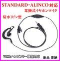 スタンダード・アルインコ 耳掛式・VOXハンズフリー機能対応 イヤホンマイク 防水1ピン型 新品 即納