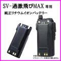 特定小電力 対応 トランシーバー SV-過激飛びMAX用 純正リチウムイオンバッテリー 1個 新品 即納