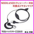 ミッドランド トランシーバー 用 耳掛式・VOXハンズフリー機能対応 イヤホンマイク 1個 新品 即納