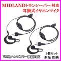 ミッドランド トランシーバー 用 耳掛式・VOXハンズフリー機能対応 イヤホンマイク 2個 新品 即納