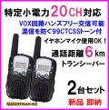 特定小電力 20CH対応 多機能・高性能 VOX&トーン付きトランシーバー イヤホンマイク使用OK♪2台 新品 即納