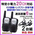 特定小電力 20CH対応 多機能・高性能 VOX&トーン付きトランシーバー イヤホンマイクセット 2台組 新品 即納