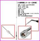 他の写真1: 高性能 国際マリンVHF専用アンテナ新品セット MJ-SMAP型タイプ