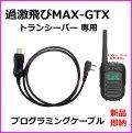 GTX-過激飛びMAX 専用プログラミングケーブル 新品 即納です