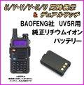 UV5R 用 純正リチウムイオンバッテリー 1個 【黒色】 新品 即納