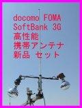 SoftBank  3G・docomo FOMA・対応 携帯電話用 高性能外部アンテナ新品セットです