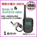 特定小電力 20CH&モトローラ・ミッドランド 22CHとも交信可能♪ 耳掛けイヤホンマイク付 1台 / 過激飛びMAX-GTX 新品・即納