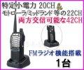 特定小電力 20CH&モトローラ・ミッドランド 22CHとも交信可能♪ FMラジオ受信可能で 災害時の必需品!1台 SV-過激飛びMAX 新品・即納