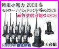 特定小電力 20CH&モトローラ・ミッドランド 22CHとも交信可能♪ FMラジオ受信可能で 災害時の必需品!10台組 SV-過激飛びMAX 新品・即納