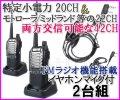 特定小電力 20CH&モトローラ・ミッドランド 22CHとも交信可能♪ FMラジオ受信可能で 災害時の必需品!イヤホンマイク付 2台組 SV-過激飛びMAX 新品・即納