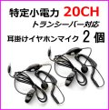 特定小電力 20CH対応 トランシーバー 用 耳掛け式イヤホンマイク Sピン 2個 新品 即納