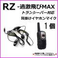 過激飛びMAX-RZ トランシーバー 対応 耳掛け式イヤホンマイク Sピン 1個 新品 即納