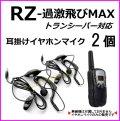 過激飛びMAX-RZ トランシーバー 対応 耳掛け式イヤホンマイク Sピン 2個 新品 即納