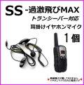過激飛びMAX-SS トランシーバー 対応 耳掛け式イヤホンマイク Sピン 1個 新品 即納