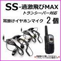 過激飛びMAX-SS トランシーバー 対応 耳掛け式イヤホンマイク Sピン 2個 新品 即納