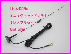 画像1: 144&430 強力 ミニマグネットアンテナ M フルセット SMAP型 新品 即納♪