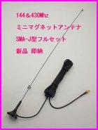 他の写真1: 144&430 強力 ミニマグネット アンテナ L フルセット SMAJ型  新品 即納♪