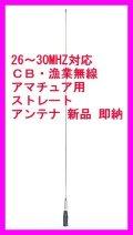 26MHz〜30MHz対応 CB・漁業・アマチュア用ストレートアンテナ 新品 即納