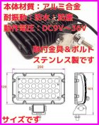 他の写真2:  防水 24灯 LED 12-24V対応 ハイパワー 耐振動・防水・防塵ライト 新品 即納