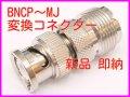 BNCP-MJ 変換コネクター 新品 即納