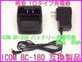 ICOM 純正 BC-180 互換 1口タイプ充電器 格安 新品 即納