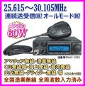 25.615〜30.105Mhz オールモード 連続送受信OK! プログラム変更可能! 最大出力60WのワイドバンドHF高性能・高機能無線機 新品 即納
