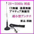 26〜30MHz 帯用 超小型 マグネットアンテナ 新品 フルセット 即納