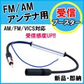 FM/AM/VICS対応 受信ブースター 新品 未使用