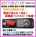 ユニデン社 HF/VHF/UHF マルチバンド 高性能 広帯域 瞬間同調 固定&車載情報受信機 新品 格安 即納