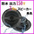 防水 2way150W スピーカー 【黒色】 新品