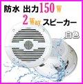 防水 2way150W スピーカー 【白色】 新品