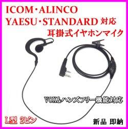 画像1: ICOM・ALINCO・ヤエス・スタンダード用 耳掛式・VOXハンズフリー機能対応 イヤホンマイク Lピン 新品 即納