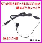 他の写真1: スタンダード・アルインコ 対応 激安・防水1ピン型 イヤホンマイク 新品 即納