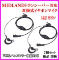 ミッドランドトランシーバー 耳掛式・VOXハンズフリー機能対応 イヤホンマイク Lピン 2個 新品 即納