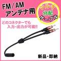 FM/AM アンテナ用 分配ケーブル 新品 (端子×2 差込口×1)です