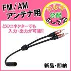 他の写真1: FM/AM アンテナ用 分配ケーブル 新品 (端子×2 差込口×1)です