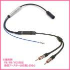 他の写真3: FM/AM アンテナ用 分配ケーブル 新品 (端子×2 差込口×1)です