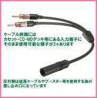 他の写真2: FM/AM アンテナ用 分配ケーブル 新品 (端子×2 差込口×1)です